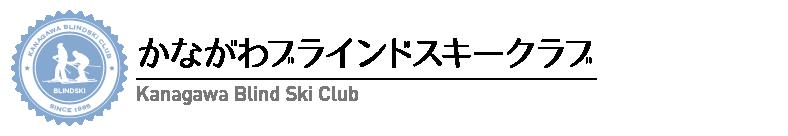 かながわブラインドスキークラブ