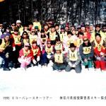 エコーバレースキーツアー(1995年2月)
