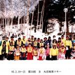 丸沼高原隙スキーツアー(1995年2月)