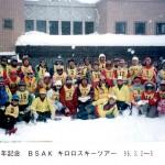 キロロスキーツアー(1996年3月)