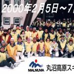 丸沼高原スキーツアー(2000年2月)