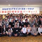 創立20周年記念パーティー(2005年4月)